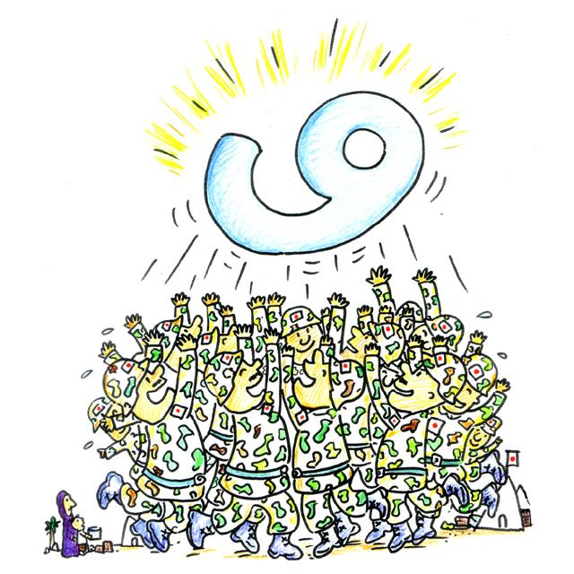 橋本勝の21世紀風刺絵日記:第2回:ありがとう9条!! 無事ニッポンに帰れます