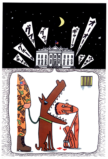 橋本勝の21世紀風刺絵日記:第19回:ホワイトハウスの地下にグアンタナモ収容所を移したら