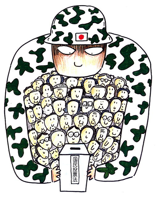 橋本勝の21世紀風刺絵日記:第31回:国民投票法 決めて戦争へ また1歩
