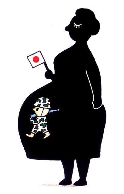 橋本勝の21世紀風刺絵日記:第33回:産めよ、増やせよ、兵士にせよ