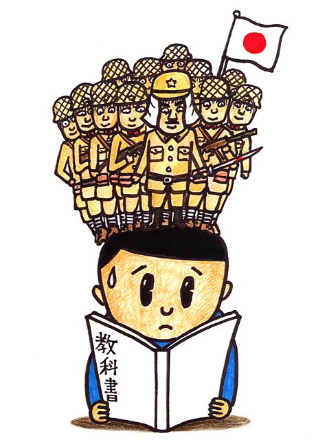 橋本勝の21世紀風刺絵日記:第41回:歴史から 真実消して 美しい国