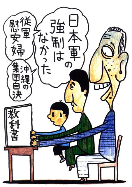 橋本勝の21世紀風刺絵日記:第45回:おじいちゃんといっしょに歴史のお勉強