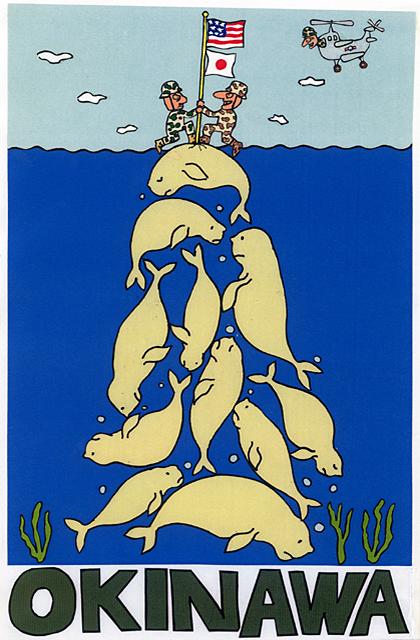 橋本勝の21世紀風刺絵日記:第50回:美しい国の、美しい海は、ダレのもの