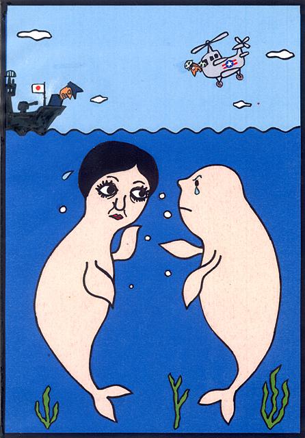 橋本勝の21世紀風刺絵日記:第59回:ユリコよ、ジュゴンの身にもなってみろ