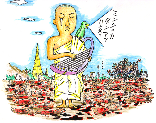 橋本勝の21世紀風刺絵日記:第68回:やっぱり「ミャンマーの竪琴」とはいいたくない