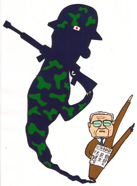 橋本勝の21世紀風刺絵日記:第73回:ナベツネがしかけて作る戦争できる国