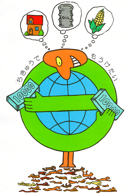橋本勝の21世紀風刺絵日記:第84回:ギャンブル資本主義にとっては地球も人間も儲けの対象でしかない