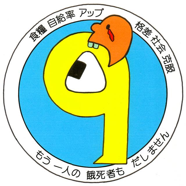 橋本勝の21世紀風刺絵日記:第86回:日本人の食が危ない、そこで「新日米安保」宣言を!!