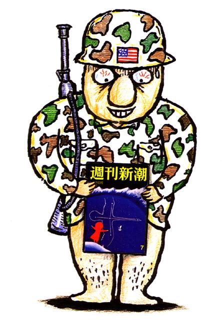 橋本勝の21世紀風刺絵日記:第89回:これからも米兵の性犯罪隠しにガンバレ週刊新潮!!