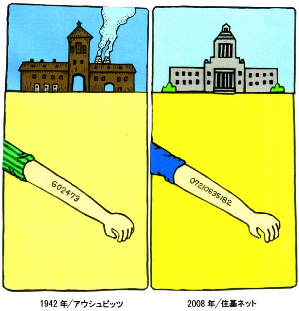 橋本勝の21世紀風刺絵日記:第90回:番号で管理する思想は不滅です