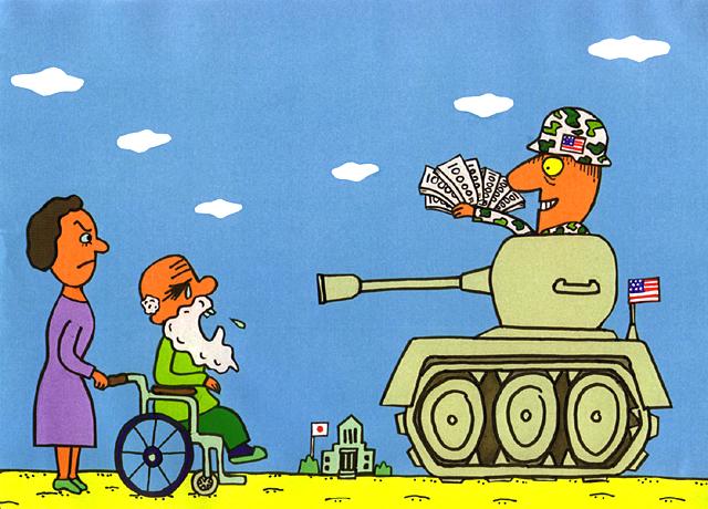 橋本勝の21世紀風刺絵日記:第99回:米軍には思いやり予算、高齢者には思いやらない予算 それが日本の政治