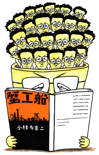 橋本勝の21世紀風刺絵日記:第105回:君にこそ『蟹工船』を読んでほしかった