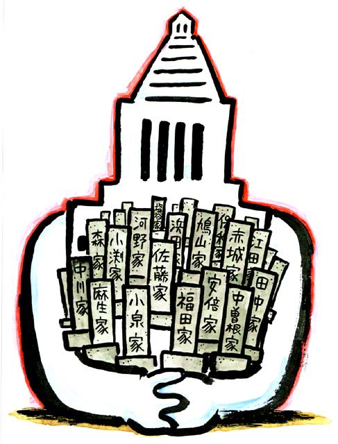 橋本勝の21世紀風刺絵日記:第115回:世襲政治は民主主義の墓場