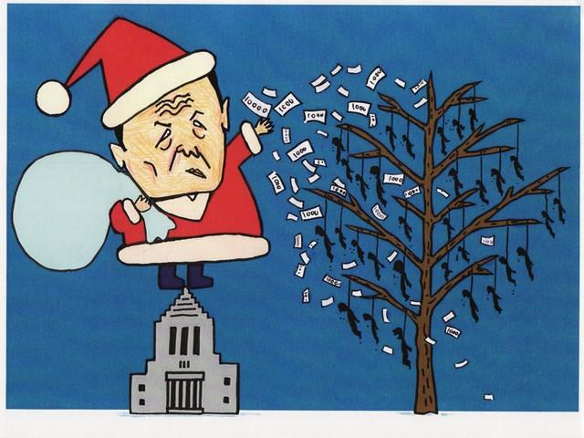 橋本勝の21世紀風刺絵日記:第119回 サンタにも、花咲じじいにもなれなかった麻生さんにおくる歌