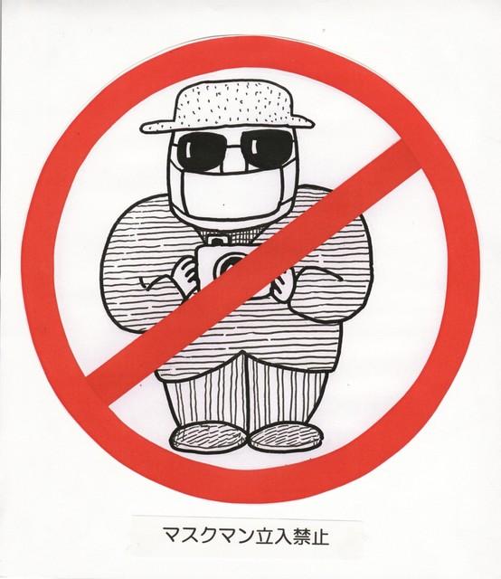 橋本勝の21世紀風刺絵日記:第120回 マスクマンは正義の味方じゃない