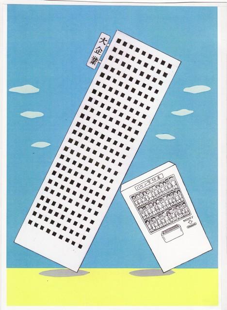 橋本勝の21世紀風刺絵日記:第122回 新自由主義その非人間的システム
