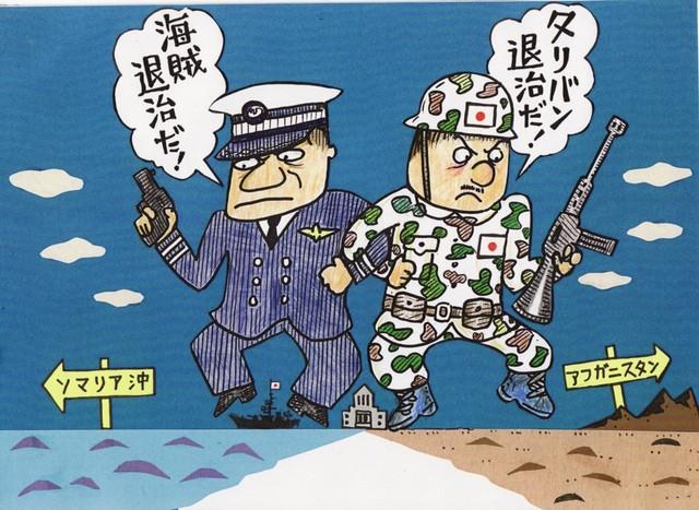 橋本勝の21世紀風刺絵日記:第124回 自衛隊、海外武力行使へGO!!