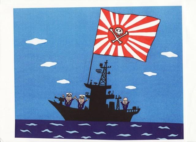橋本勝の21世紀風刺絵日記:126回 海賊退治だと、ショー・ザ・フラッグ
