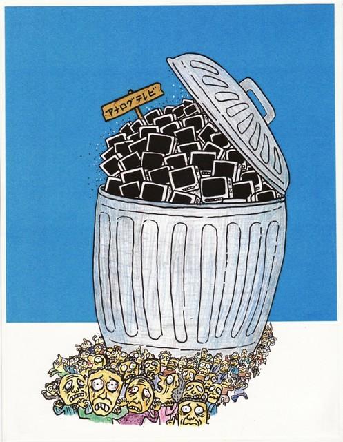 橋本勝の21世紀風刺絵日記:127回  貧乏人はテレビを見るな!!