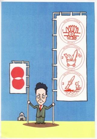 橋本勝の21世紀風刺絵日記:136回  民主党政権のかかげる旗はどんな旗