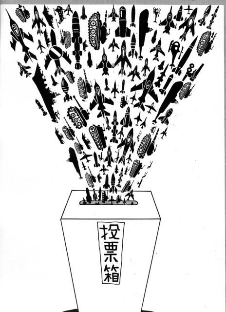 橋本勝の21世紀風刺絵日記:137回  投票箱から戦争が生まれることもある