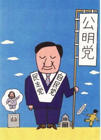 橋本勝の21世紀風刺絵日記:138回  いかがわしき宗教政党