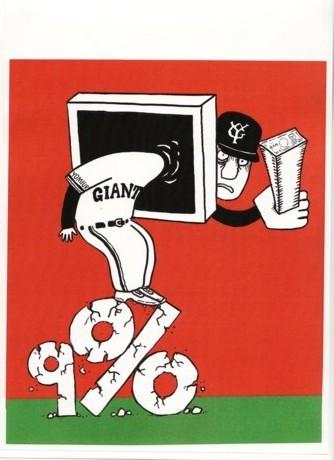 橋本勝の21世紀風刺絵日記:140回  日本プロ野球界の新自由主義球団!巨人軍は崩壊する運命にある