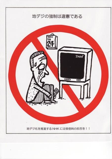 橋本勝の21世紀風刺絵日記:148回 地デジ化を強制するNHKに受信料拒否で抵抗を!