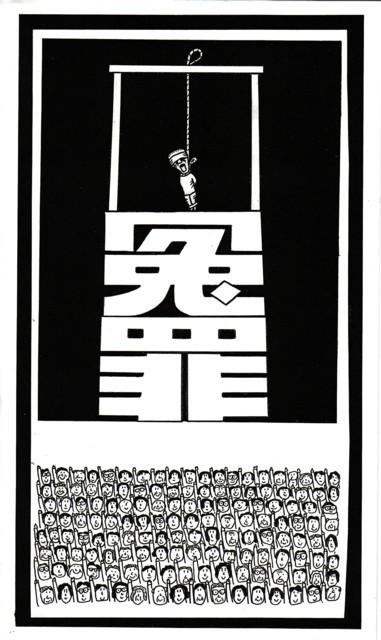 橋本勝の21世紀風刺絵日記:150回 死刑制度存続を86%の日本人が支持しているなんて!?