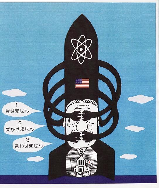 橋本勝の21世紀風刺絵日記:151回  核密約3原則が日本を守った!?