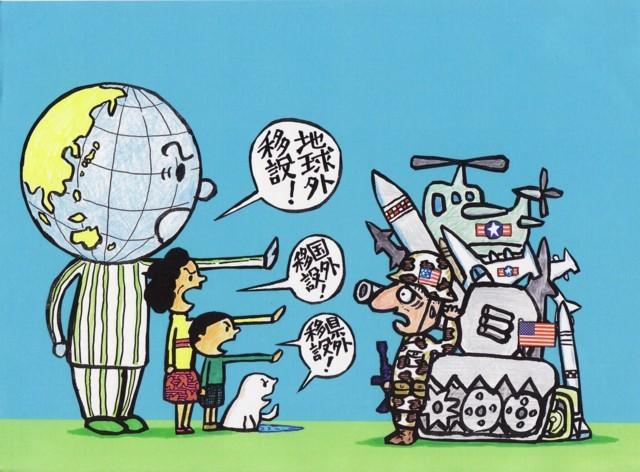 橋本勝の21世紀風刺絵日記:152回  米軍基地の移設先ついにどこにもなし!!