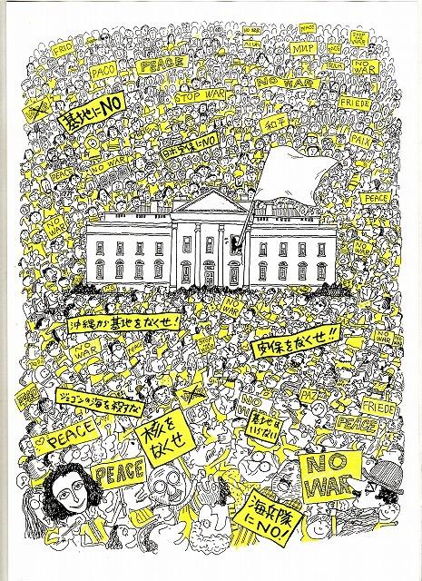 橋本勝の21世紀風刺絵日記:154回 ホワイトハウスをイエローカードで包囲せよ