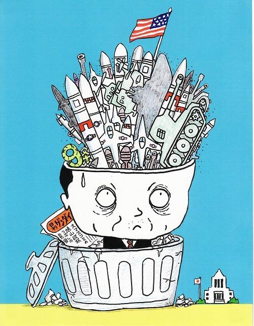 橋本勝の21世紀風刺絵日記:156回 日刊ゲンダイはいつまで民主党の弁護をつづけるつもりなのか