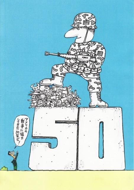 橋本勝の21世紀風刺絵日記:158回 日米安保は「世界の安全保障の礎」というたわごと