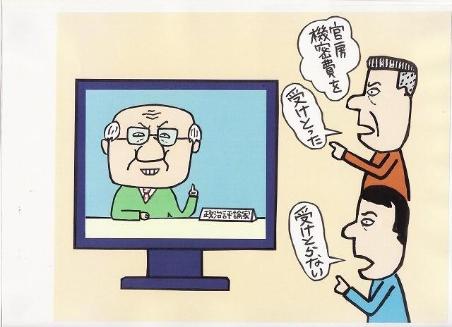 橋本勝の21世紀風刺絵日記:159回 テレビの前で官房機密費めぐっての、こんな賭けはいかが