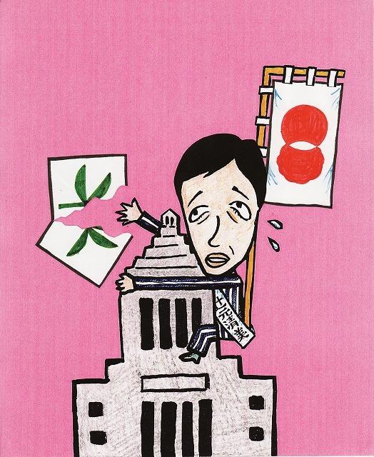 橋本勝の21世紀風刺絵日記:160回 政治家辻元清美の行方、そしてついでに政治学者山口二郎の行方