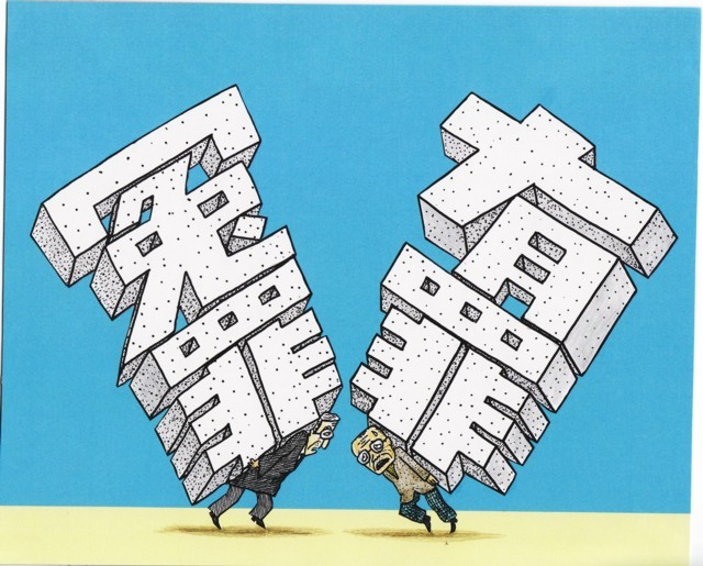 橋本勝の21世紀風刺絵日記:163回  もはや「冤罪」罪をつくるしかない