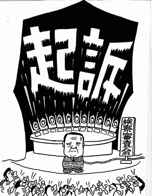橋本勝の21世紀風刺絵日記:164 回 疑わしきは裁判へ、強制起訴という暗黒裁判