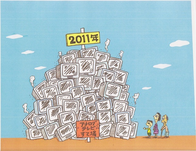 橋本勝の21世紀風刺絵日記:168回 テレビの次は人間の廃棄が国策となる