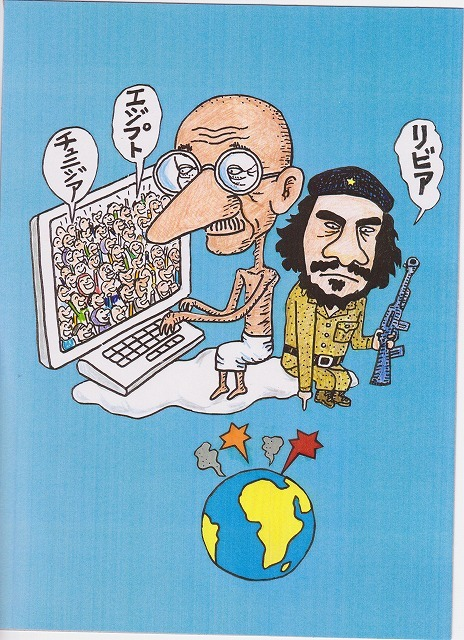 橋本勝の21世紀風刺絵日記:173回 ガンジーの次はゲバラの出番です