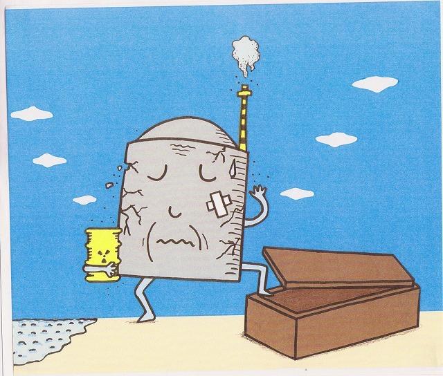 橋本勝の21世紀風刺絵日記:176回 原発惨歌