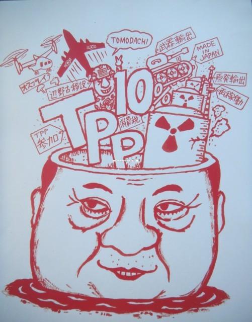 橋本勝の21世紀風刺絵日記:183回 ドジョウの頭上に要注意!!