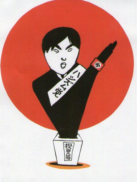 橋本勝の21世紀風刺絵日記:186回 日の丸ファシズムに要注意!!