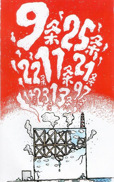 橋本勝の21世紀風刺絵日記:188回 原発は違憲である