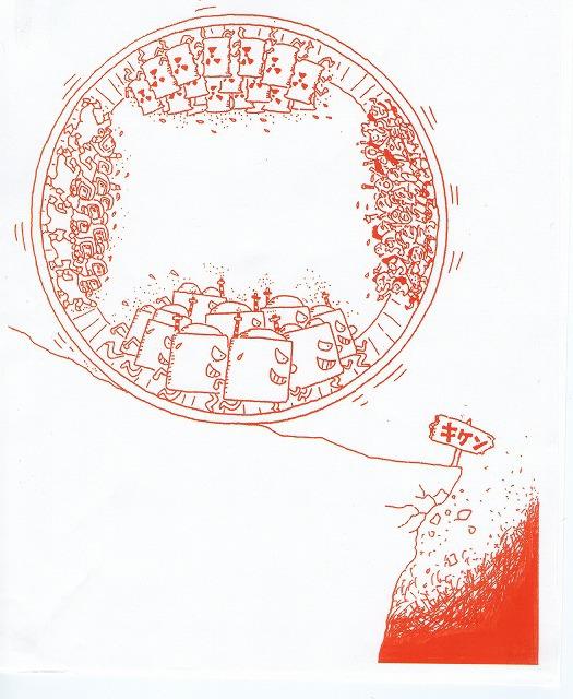 橋本勝の21世紀風刺絵日記:190回 やっぱり頓挫するしかなかったブルーサマル計画