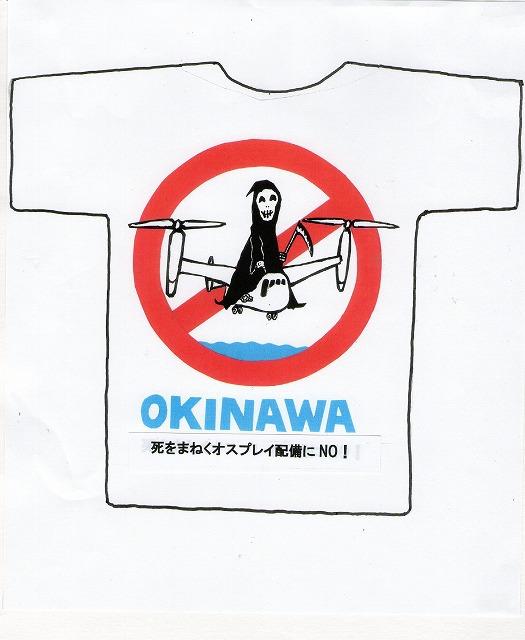 橋本勝の21世紀風刺絵日記:191回 森本防衛相に着せたや、このTシャツ そしてもちろん野田首相にも・・・・
