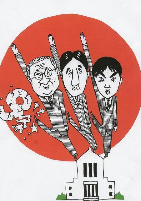橋本勝の21世紀風刺絵日記:192回  廃憲トリオそろいぶみ、日本の未来はどうなるの!?