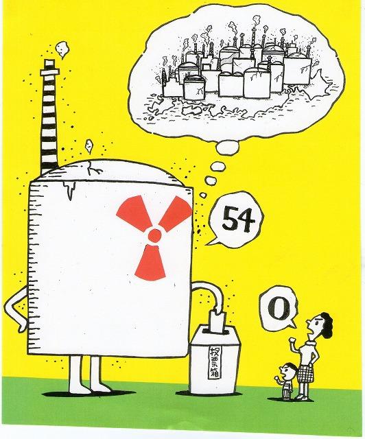 橋本勝の21世紀風刺絵日記:194回  原発0の未来より、54の過去がいい!?