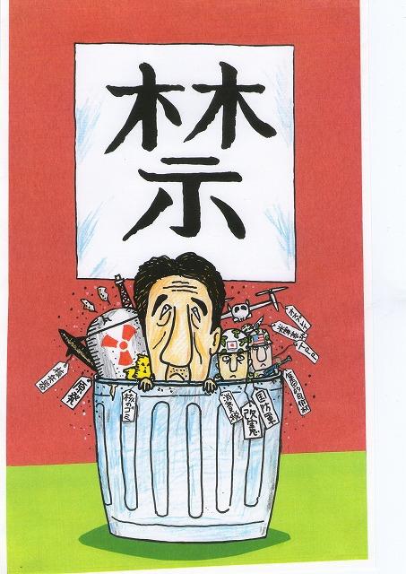 橋本勝の21世紀風刺絵日記:195回 2013年の今年の漢字は「禁」です