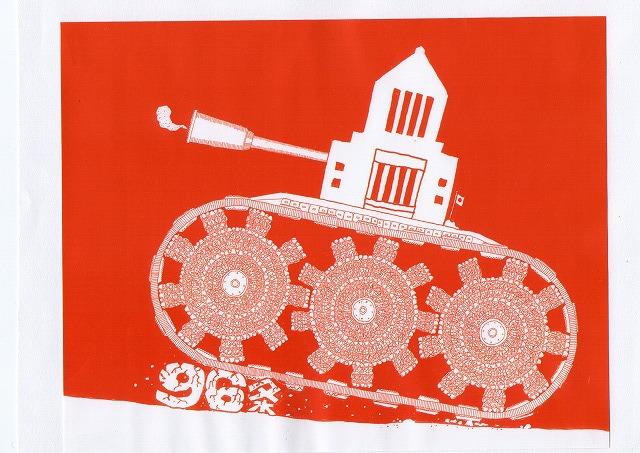 橋本勝の21世紀風刺絵日記:196回  96条を変えて戦争をはじめよう!!